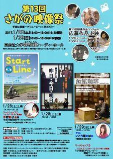 2016eizo-chirashi-omote.JPG