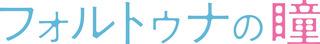 フォルトゥナの瞳_タイトルロゴ.jpg