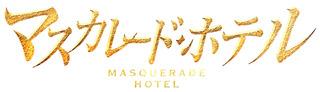 マスカレード・ホテル_タイトルロゴ.jpg