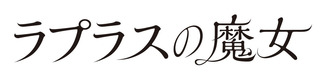 ラプラスの魔女_タイトルロゴ.jpg