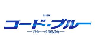 劇場版 コード・ブルー_タイトルロゴ.jpg
