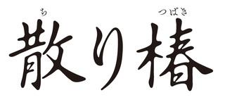 散り椿-タイトルロゴ.jpg