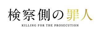 検察側の罪人_タイトルロゴ.jpg