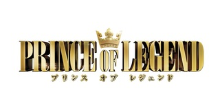 PRINCE OF LEGEND_タイトルロゴ.jpg