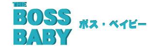 bossbaby.jpg