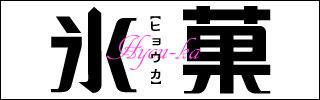 hyouka.jpg