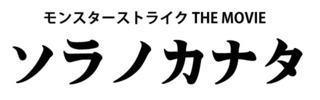 monsuto.jpg