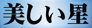 utukushii.jpg