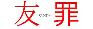 yuzai.jpg